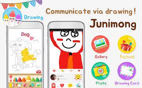Junimong